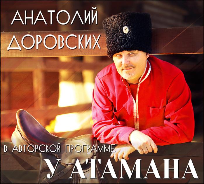 ataman (700x631, 470Kb)