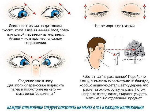 5745884_yprajneniya_dlya_glaz (640x478, 75Kb)