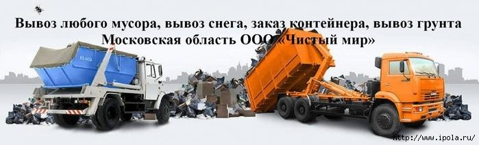 """alt=""""Вывоз любого мусора, вывоз снега, заказ контейнера, вывоз грунта - Московская область ООО «Чистый мир»""""/2835299_Vivoz_lubogo_mysora_vivoz_snega_zakaz_konteinera_vivoz_grynta (700x212, 128Kb)"""