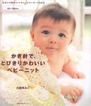 Превью Baby's Knit 50-80 sm (413x480, 162Kb)