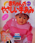 Превью Hand Made Knit Baby 0-2 sp-kr (394x484, 230Kb)