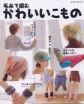 Превью Kawaii Komono 2004-10 sp-kr (397x490, 186Kb)