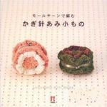 Превью Lune Molo Knit Book kr (480x480, 228Kb)