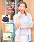 Превью Mitsuharu Hirose 2003 sp-kr (363x456, 157Kb)