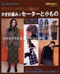 Превью Sweater&Komono 2005 kr (396x485, 187Kb)