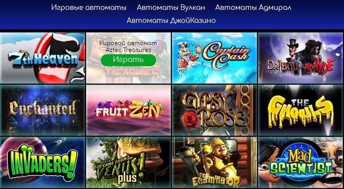 Игры игровые автоматы с игрушками тренировка бесплатно stikam рулетка