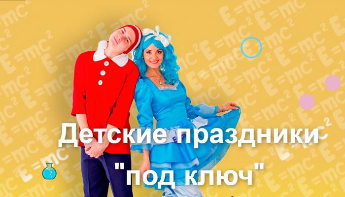"alt=""«Дети Энштейна» -детские праздники  «под ключ»!""/2835299_Deti_Enshteina_detskie_prazdniki__pod_kluch1 (700x400, 171Kb)"
