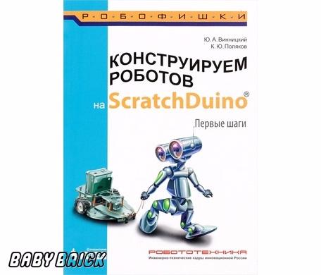 лего робототехника2 (456x390, 117Kb)