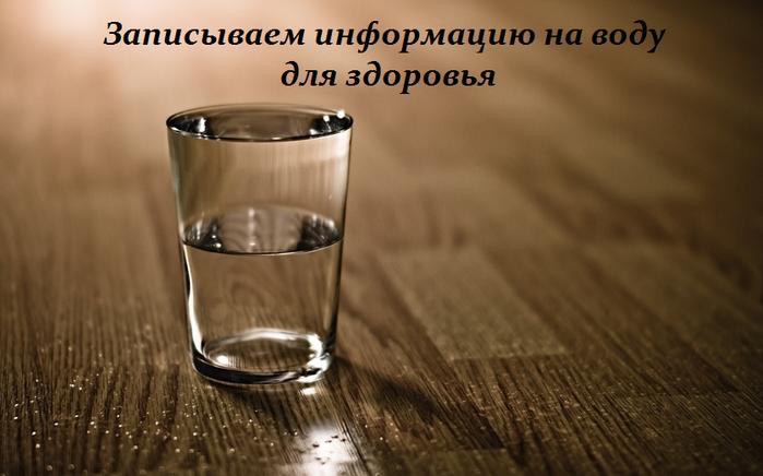 2749438_Zapisivaem_informaciu_na_vody_dlya_zdorovya (700x436, 359Kb)