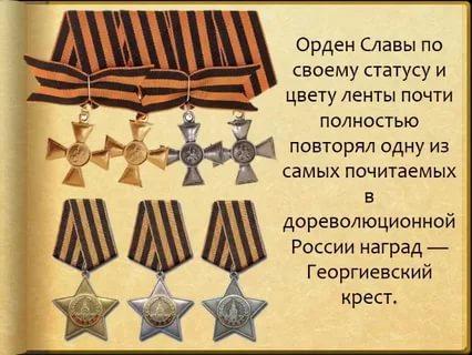 Ордена Славы являются по статуту  прямым продолжением Георгиевских крестов и медалей (426x320, 147Kb)