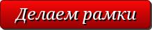 button_delaem-ramki (219x44, 5Kb)