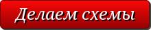 button_delaem-sxemy (220x44, 5Kb)