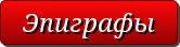 button_epigrafy (166x44, 5Kb)