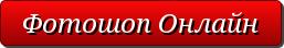button_fotoshop-onlajn (257x44, 6Kb)