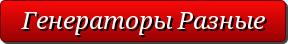 button_generatory-raznye (288x44, 6Kb)