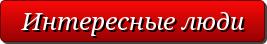 button_interesnye-lyudi (267x44, 7Kb)
