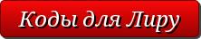button_kody-dlya-liru (222x44, 6Kb)