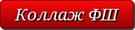 button_kollazh-fsh (194x44, 5Kb)