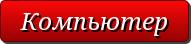 button_kompyuter (191x44, 5Kb)