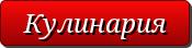 button_kulinariya (175x44, 5Kb)
