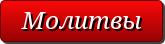 button_molitvy (165x44, 5Kb)