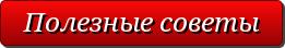 button_poleznye-sovety (261x44, 6Kb)