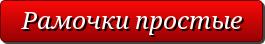 button_ramochki-prostye (265x44, 7Kb)