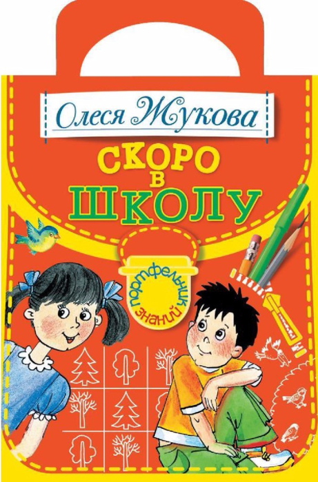 Жукова О, Скоро в школу.-1 (461x700, 376Kb)