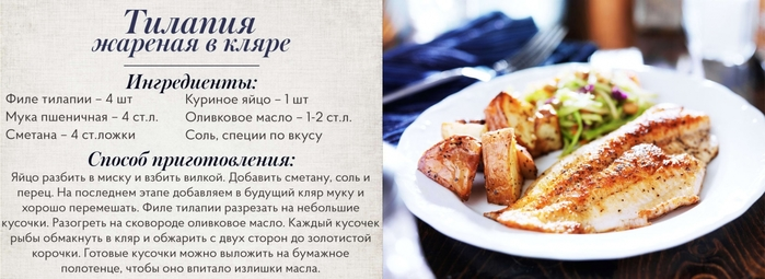 6108242_tilapiya_jarenaya_v_klyare_recept (700x255, 148Kb)