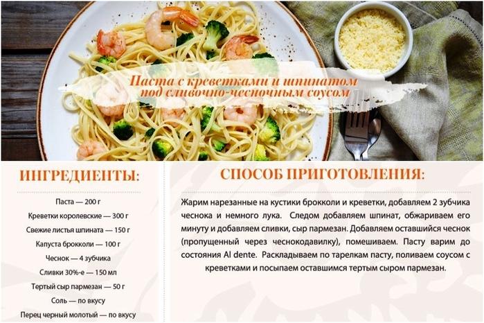 6108242_pasta_s_krevetkami_recept_kopiya (700x466, 242Kb)