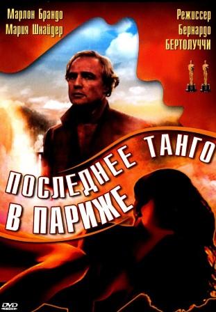 Постер_фильма_«Последнее_танго_в_Париже»_(1972) (311x448, 54Kb)