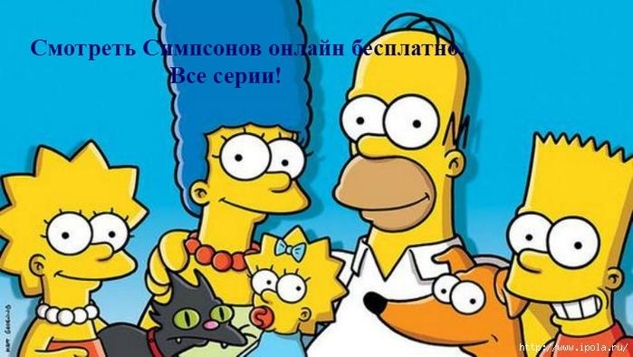 """alt=""""Смотреть Симпсонов онлайн бесплатно. Все серии!""""/2835299_Smotret_Simpsonov_onlain_besplatno (700x394, 206Kb)"""