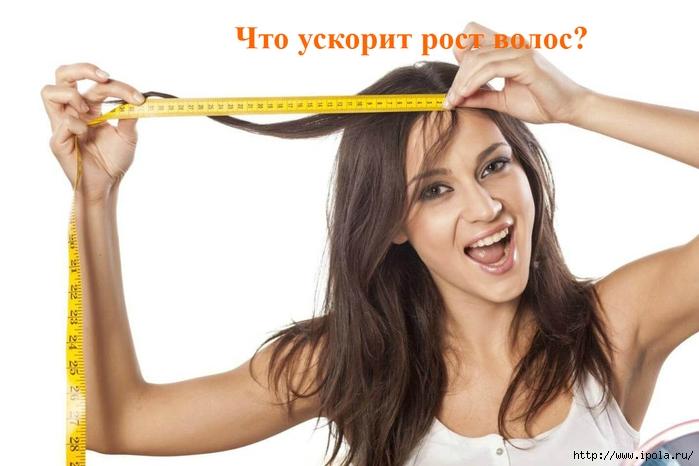 """alt=""""Что ускорит рост волос?""""/2835299__1_ (700x466, 172Kb)"""