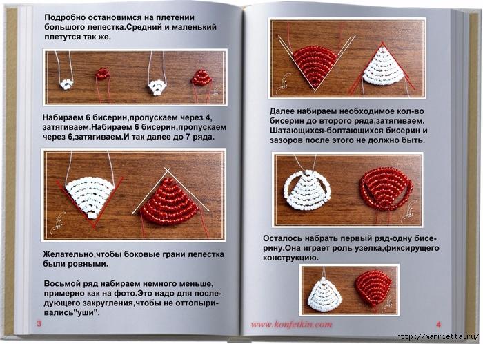 Очень красивые РОЗОЧКИ из бисера параллельным плетением (2) (700x498, 324Kb)