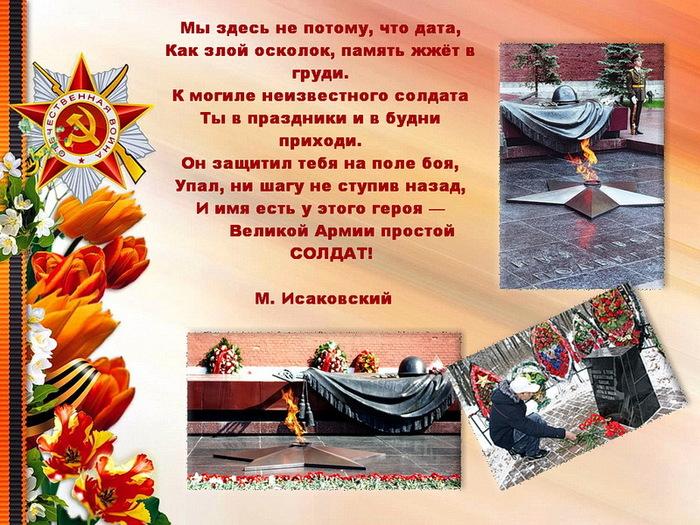 5377073_M_Isakovskii (700x525, 190Kb)