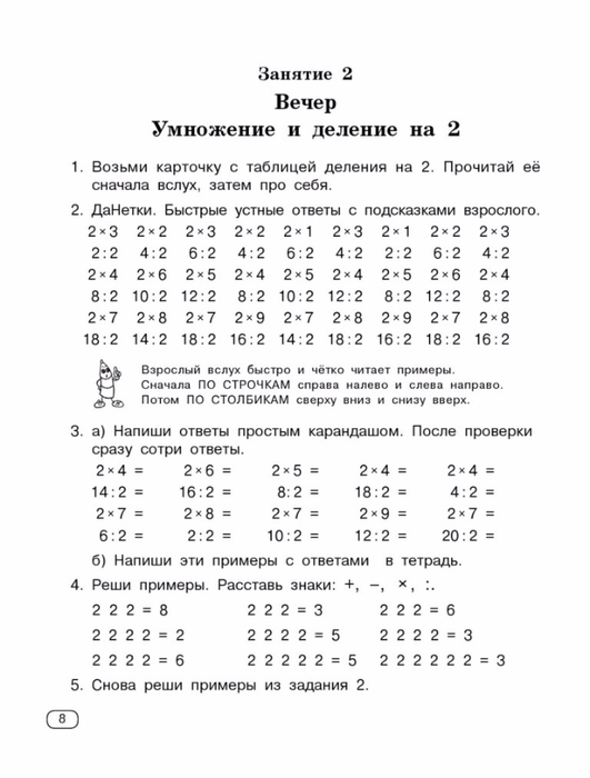 Узорова О.В., Нефедова Е.А. Быстро учим таблицу умножения.-8 (531x700, 171Kb)