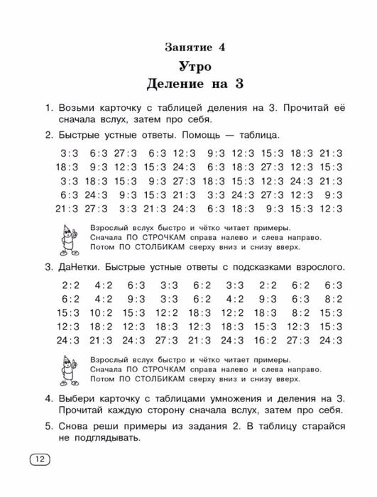 Узорова О.В., Нефедова Е.А. Быстро учим таблицу умножения.-12 (531x700, 191Kb)