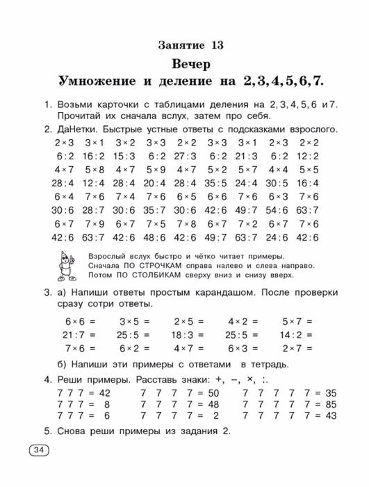 Узорова О.В., Нефедова Е.А. Быстро учим таблицу умножения.-34 (531x700, 187Kb)