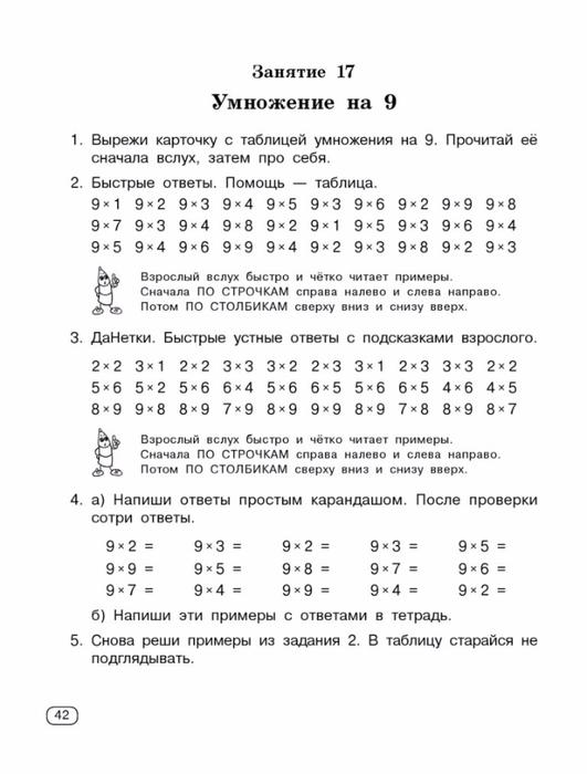 Узорова О.В., Нефедова Е.А. Быстро учим таблицу умножения.-42 (531x700, 169Kb)