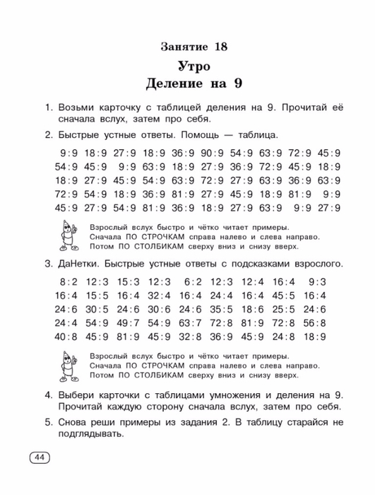 Узорова О.В., Нефедова Е.А. Быстро учим таблицу умножения.-44 (531x700, 196Kb)