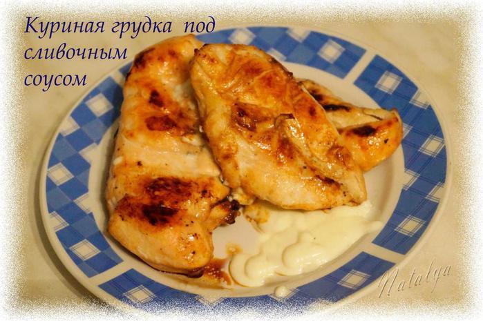 Куриная грудка с шампиньонами в сливочном соусе пошаговый рецепт с