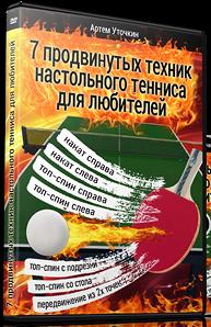 5713211_7_prodvinutykh_tekhnik_nastolnogo_tennisa (193x298, 140Kb)