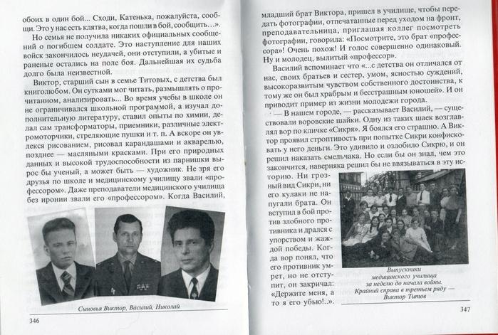 6034576_Imena_na_memoriale1 (700x471, 287Kb)