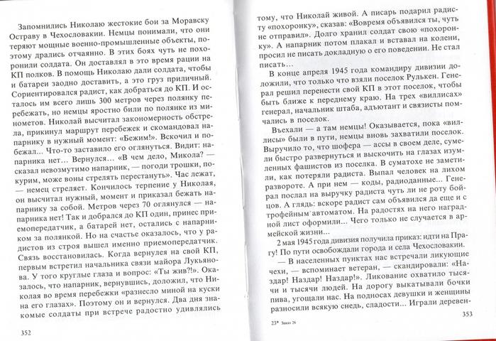 6034576_Imena_na_memoriale4 (700x480, 288Kb)