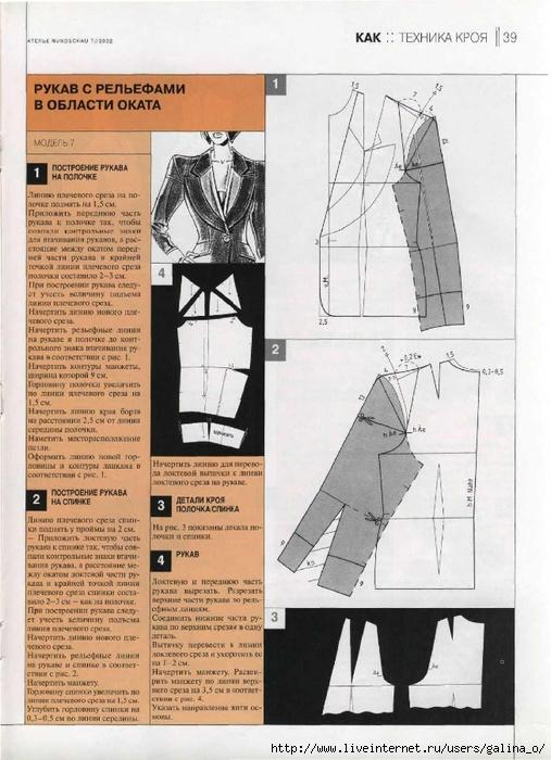 Как сшить рукав модные 659