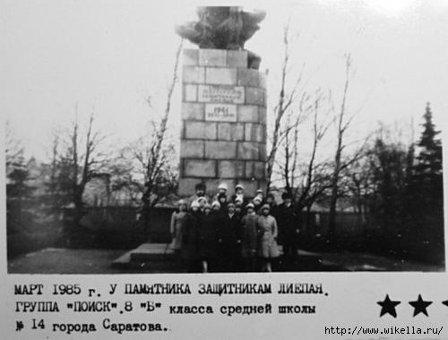 1985.Лиепая-школьники (500x380, 104Kb)