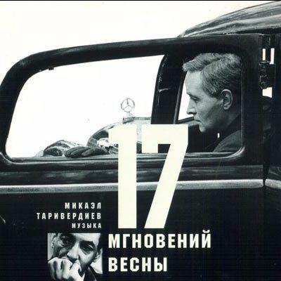 1971-semnadcat-mgnovenij-vesny-soundtrack (400x400, 99Kb)
