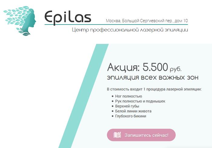 3925311_epilyaciya_povtorno (700x490, 101Kb)