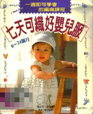 вязание для деток/3071837_1_Week_Lesson (392x480, 36Kb)