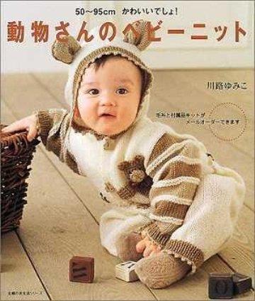 китайские японские журналы по вязанию/3071837_5095_sp (360x424, 40Kb)